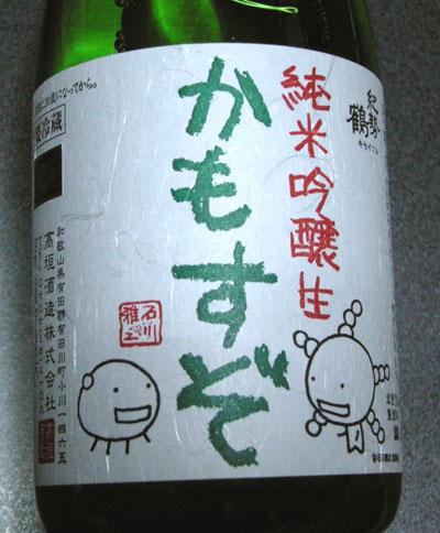 kamosuzo