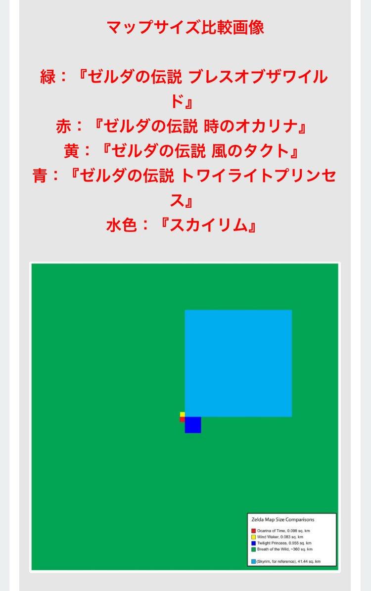 伝説 マップ ワイルド オブザ の ブレス ゼルダ