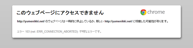 net  に接続できません