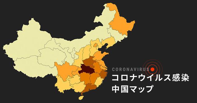 【恐怖】新型肺炎対策で中国当局を批判した学者たち、次々失踪 あっ・・・(察し)