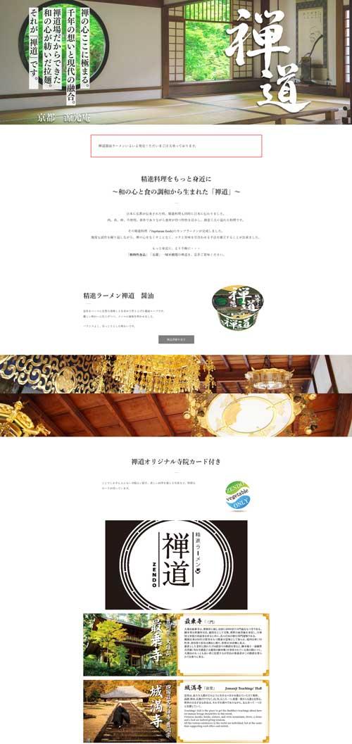 screenshot-zen-foods.jp-202