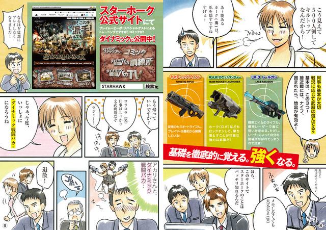 comic_05