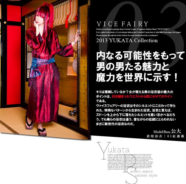 royz2013yukata_vicefairy_06