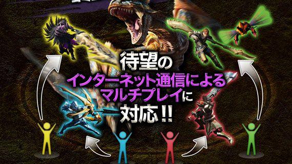 3ds_MonsterHunter4_OnlineMultiPlay
