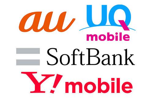 auとソフトバンク、格安ブランドへの移行を無料化!ahamoに対抗できるのか!?