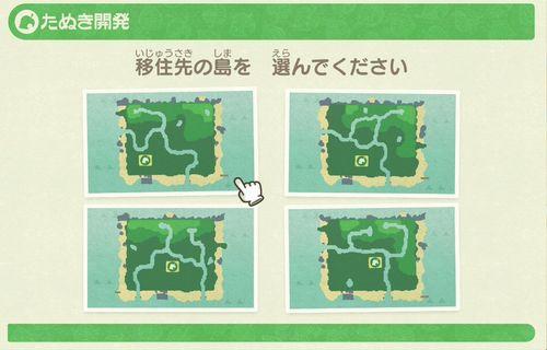 地形 あ つもり 【あつまれどうぶつの森】島の地形一覧やおすすめ度!広さ・種類・共有攻略まとめ【あつ森】