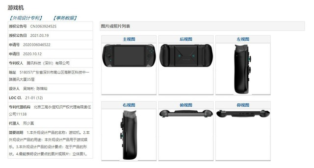 tencent-console-4