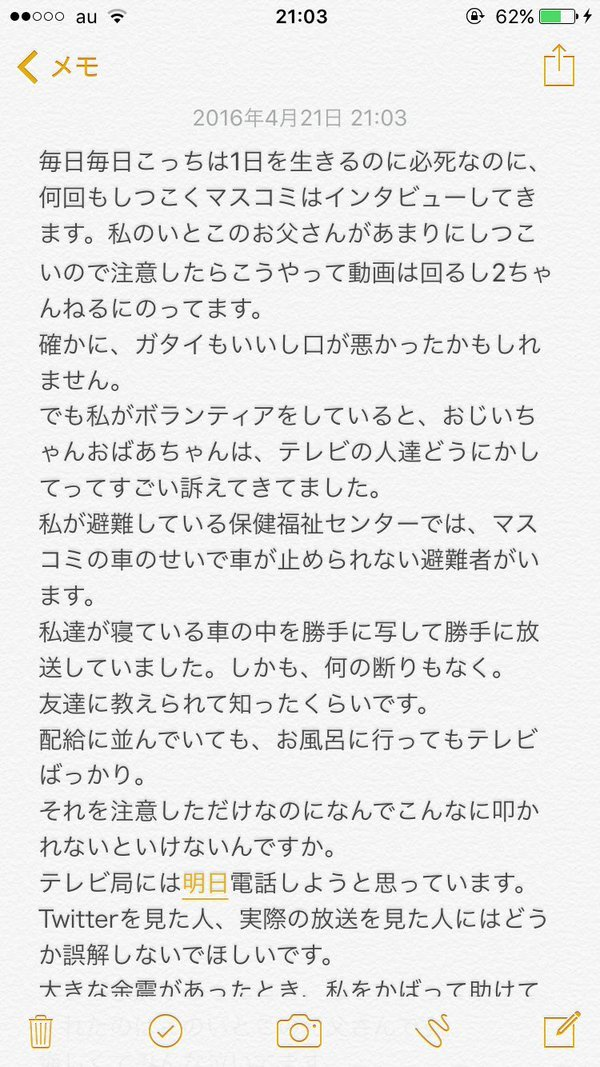 kumamoto_tbs-1