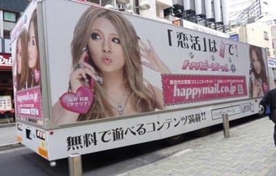 出会い系サイト「ハッピーメール」の社長らが逮捕! トラック広告で見たことあるなwwwwの画像