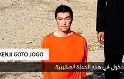 後藤健二さんとみられる男性が殺害される動画がイスラム国によりアップされる