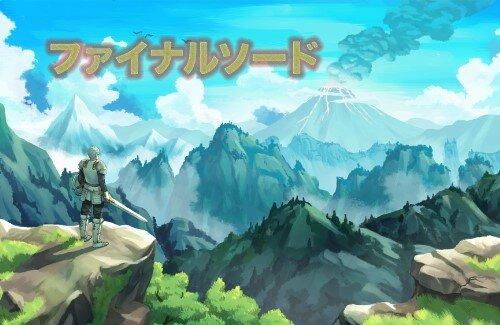 オープンワールドのモンハン風ゲーム『ファイナルソード』がスイッチ独占で発売! グラがやべぇwwwww