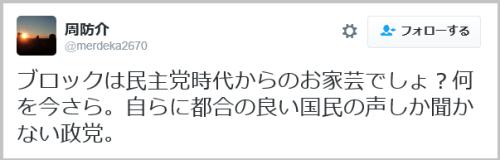 minshin_twitter-7