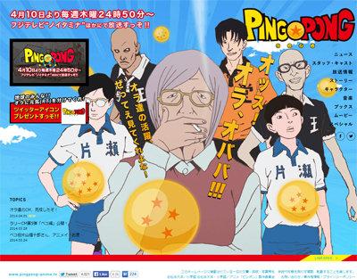TVアニメ『ピン・ン』公式サイトのコピー