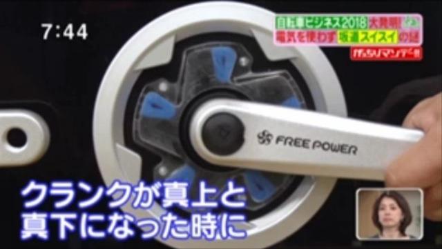 電動を使わずにスイスイこげる「フリーパワー自転車」が話題に