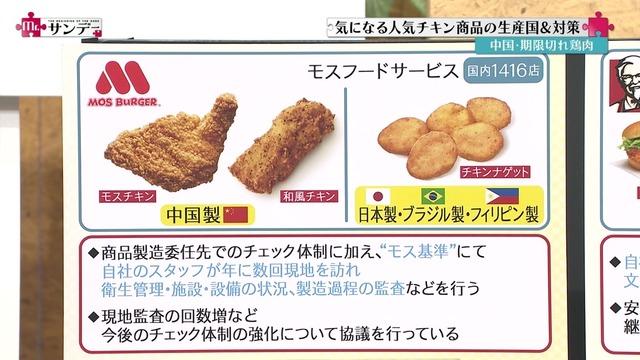 【社会】モスバーガーが謝罪、韓国の店舗で「日本産の食材を使用しておりません」と告知・・・4〜9月中旬までトレーマットに記載->画像>19枚