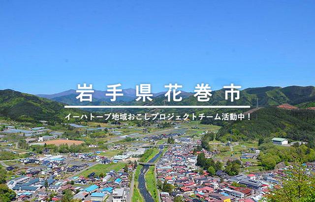 hanamaki_area