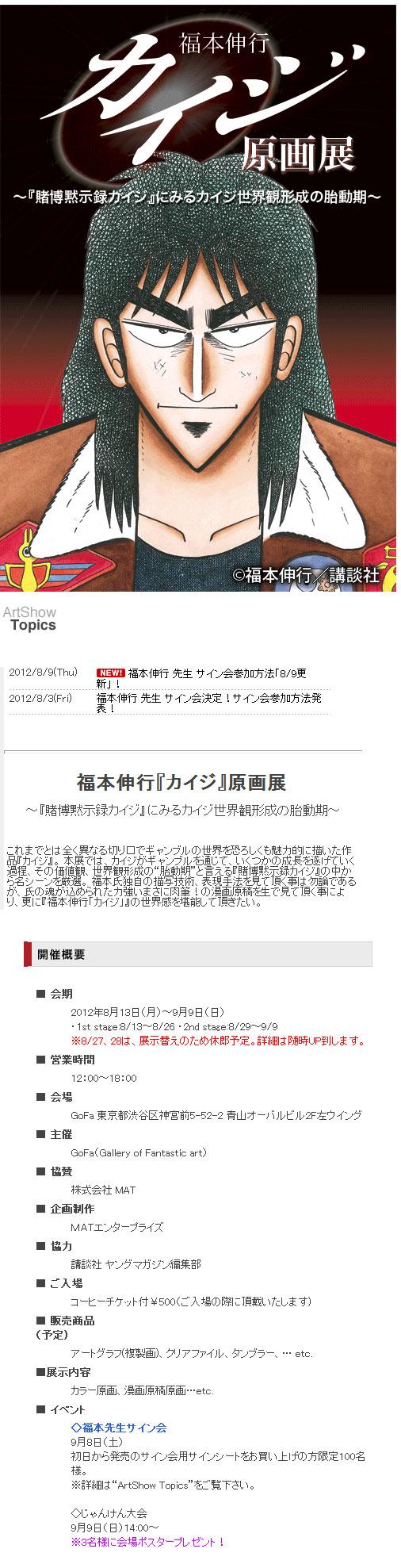福本伸行『カイジ』原画展-Go