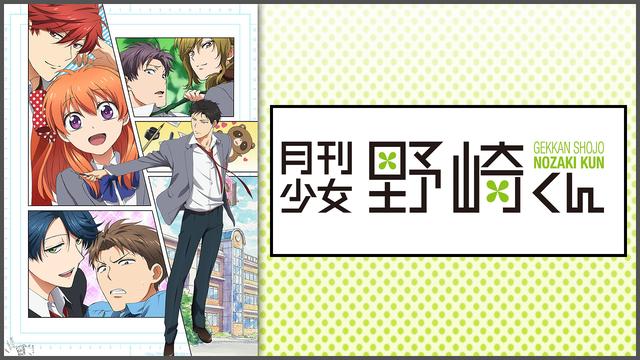 漫画『月刊少女野崎くん』が10周年!!作者が10周年企画を準備中