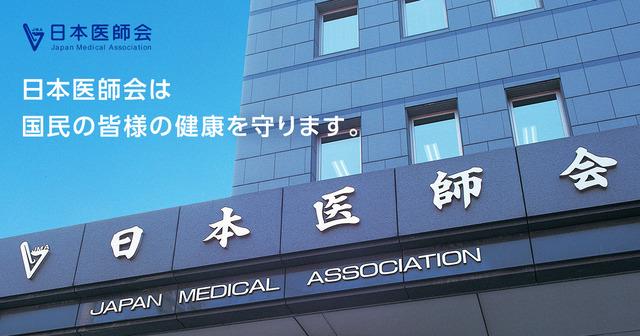 日本医師会「全国で医療提供体制が崩壊危機に。医療スタッフ不足で受け入れ可能病床は満床の状況」
