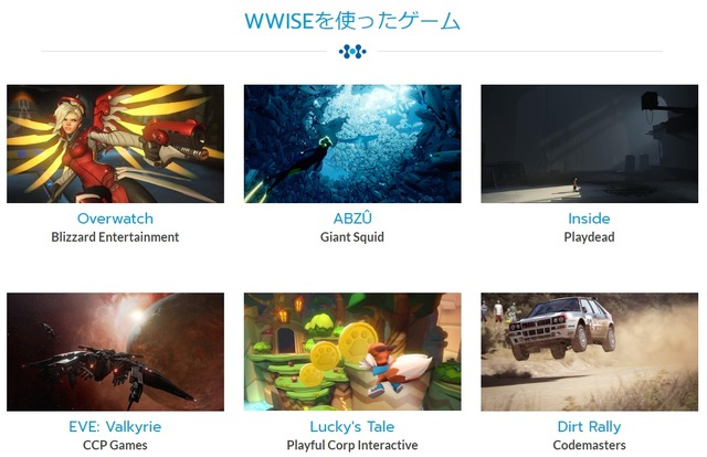 wwise-in-games_