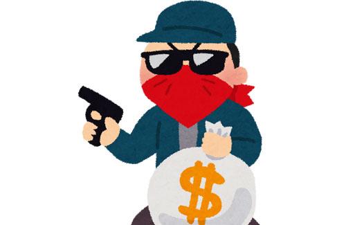 ツイッター民「銀行強盗と鉢合わせたwwwww助けて!」 → デマだと判明 威力業務妨害で人生終了ではないかと話題に