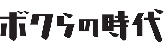 news_header_bokuranojidai_logo