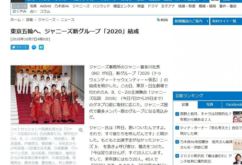 ジャニーズ、東京五輪へ向けて新グループ『2020』結成!総勢40 ...