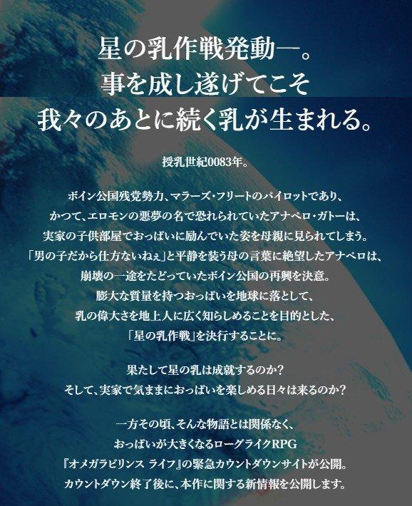 omega_STARDUST-MEMORY_