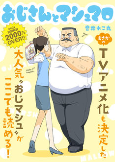 news_thumb_ojisanto.jpg
