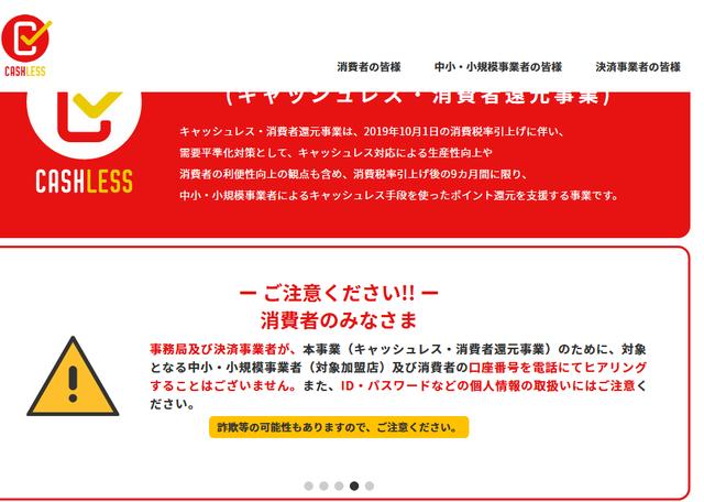 screenshot-cashless.go.jp-2020.06.20-08_04_11