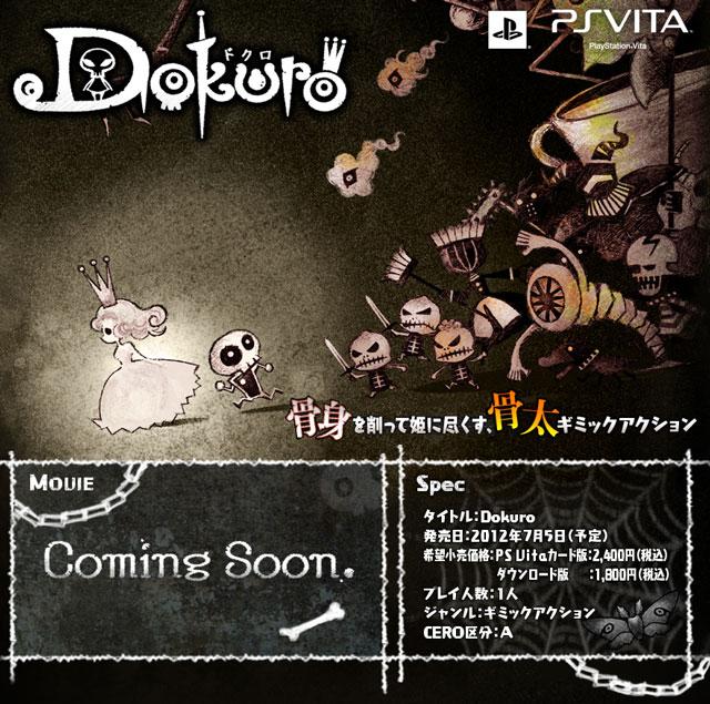 Dokuro(ドクロ)公式サイト