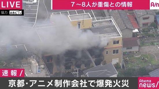 京都アニメーション火事