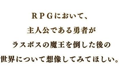 日本一ソフトウェアが謎のティザーサイトを公開!「勇者が魔王を倒した後の世界を想像してほしい」の画像