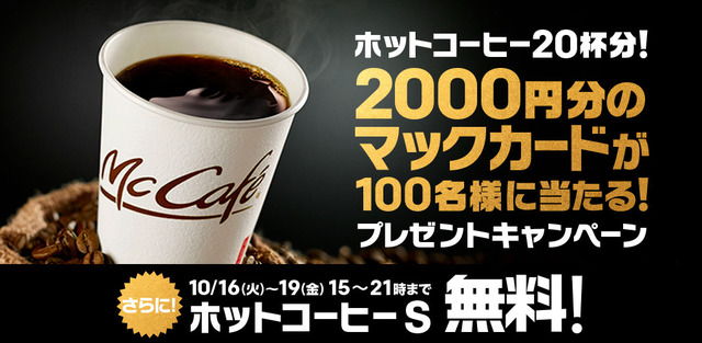 coffeeRtBanner