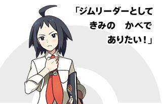 ジムリーダー (アニメポケットモンスター)の画像 p1_7