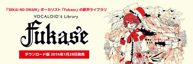 v4l_fukase_title