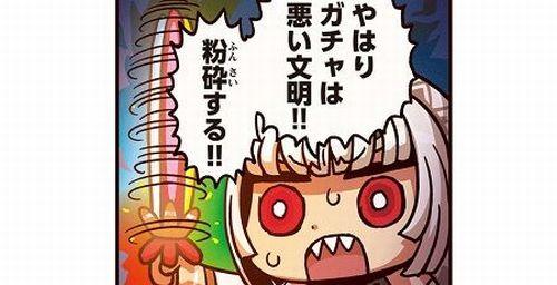 『ガチャ規制』、日本政府内でもついに議論開始へ!   欧米諸国では既に深刻な社会問題