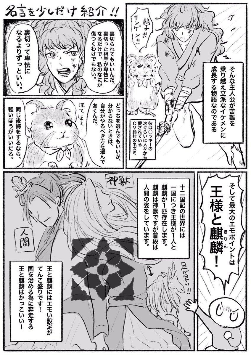 国 アニメ 二 十 記