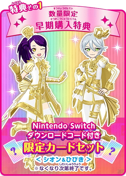 switch_allidol_tokuten01.png