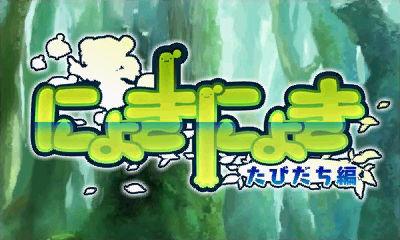 ぷよぷよ開発者が立ち上げた「コンパイル○」の新作3DSソフト『にょきにょき』が年末発売!ぷよぷよを進化させたようなゲームに!の画像