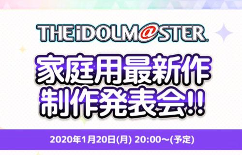 【超期待】『アイドルマスター』家庭用新作発表会、1月20日に放送決定きたあああああああ!!!