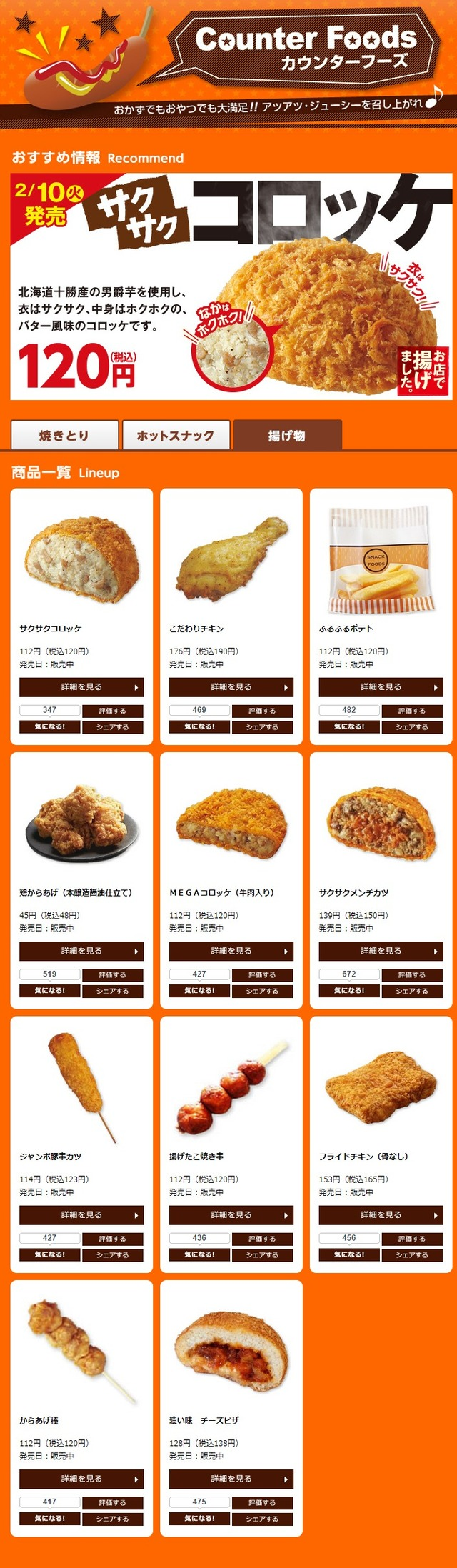 カウンターフーズ(揚げ物)   商品情報   サークルKサンクス