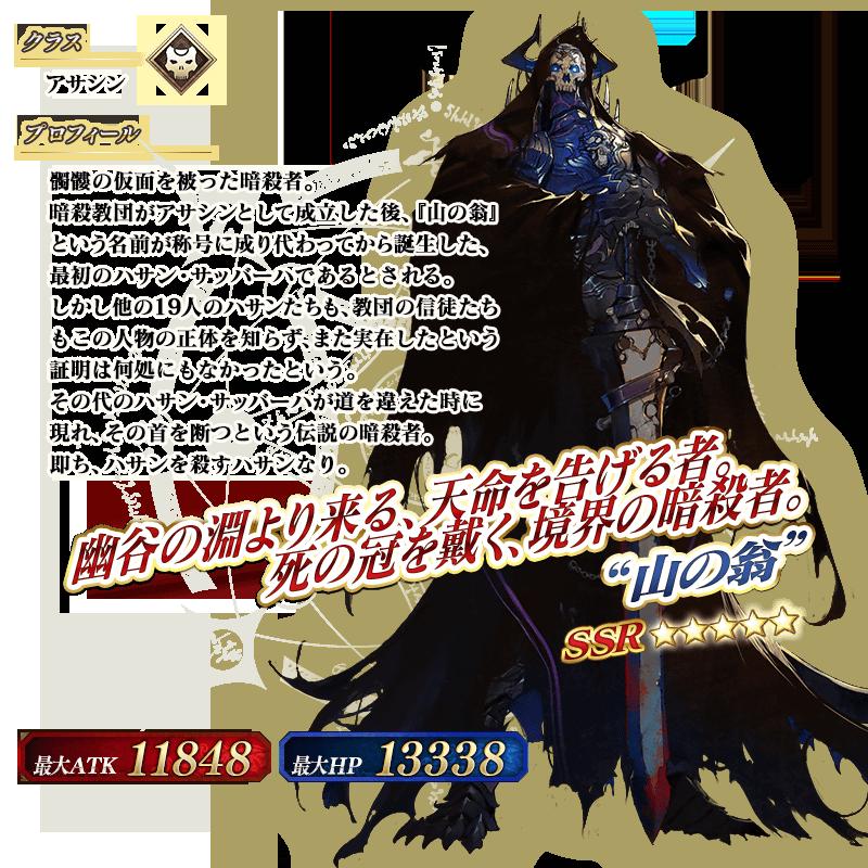 servant_details_02_bnjt8.png
