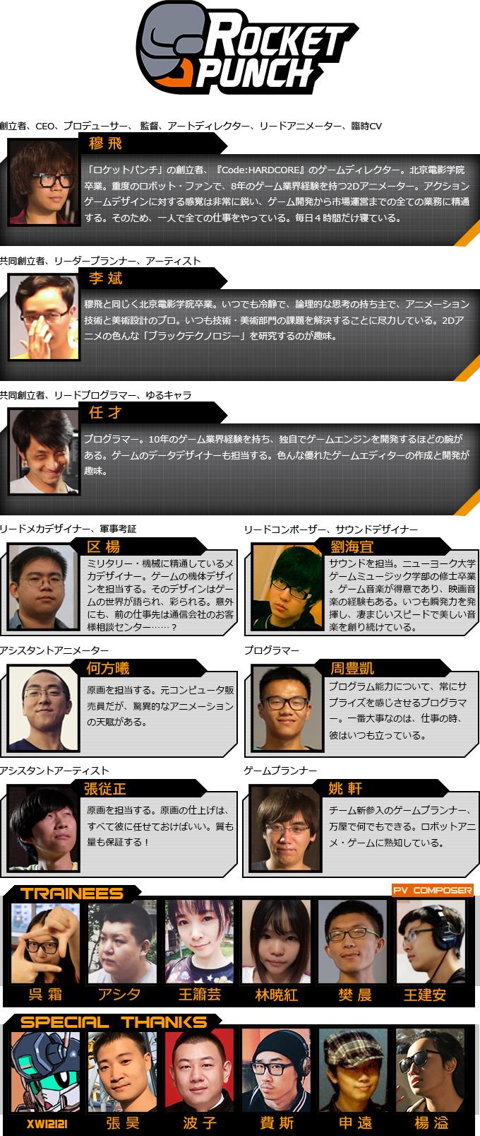 Team_jp.png