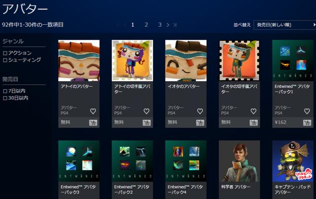 アバター   PlayStationRStore 日本