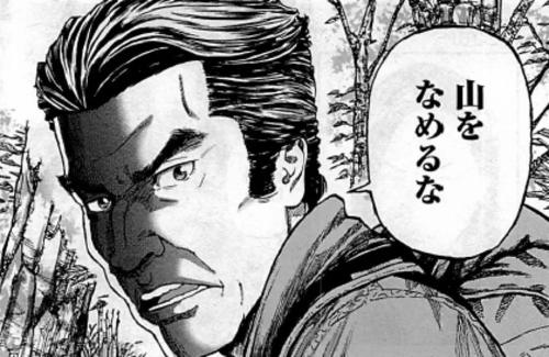 恵山 遭難 函館