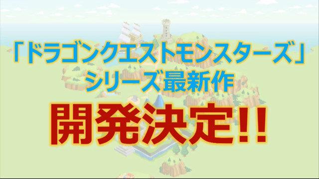 【速報】家庭用機向けに『ドラゴンクエストモンスターズ』完全新作開発決定!!主人公はDQ11のカミュ兄妹!!!
