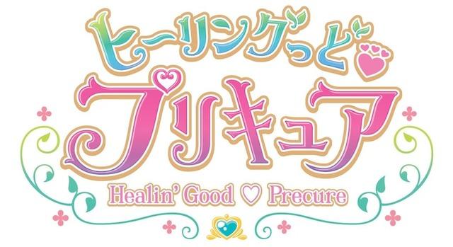healingood_precure_logo