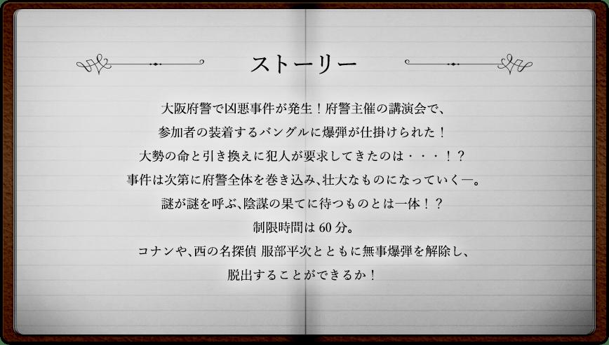 block_story.png