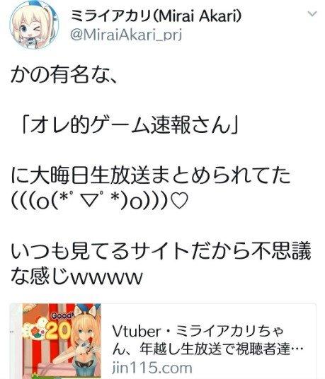 ミライアカリさんの炎上のきっかけになった本人のツイートです。